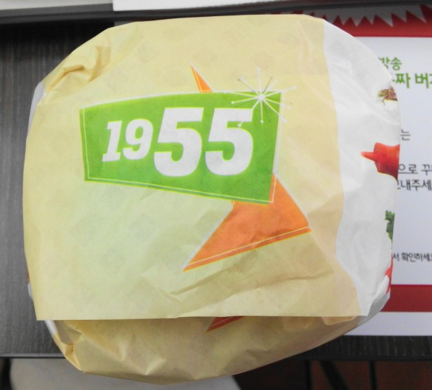 McDonalds 1955 Burger Korea - Packaged