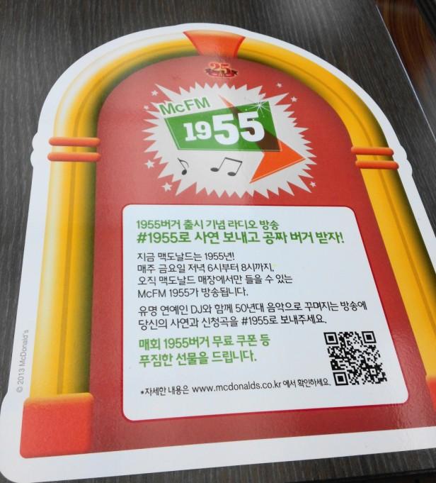 McDonalds 1955 Burger Korea - Sign