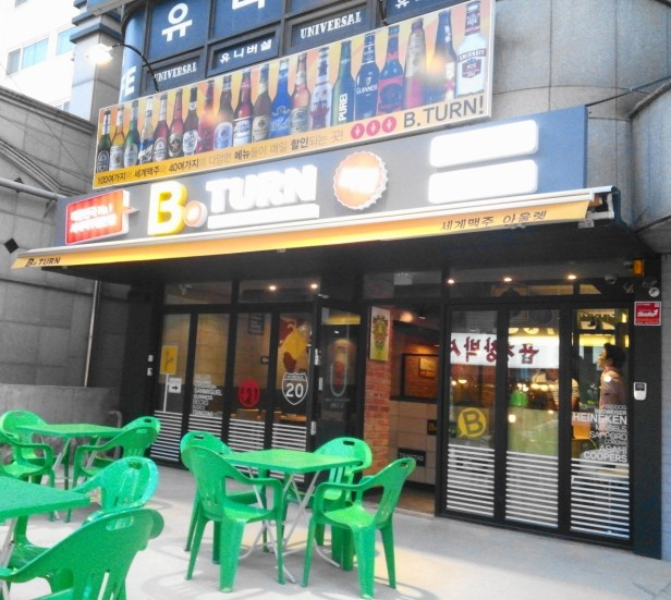 Outside B-Turn Beer Bar Gyeyang Incheon
