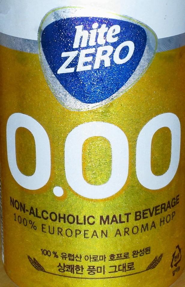 Hite Zero Logo - Korean Non Alcoholic Beer