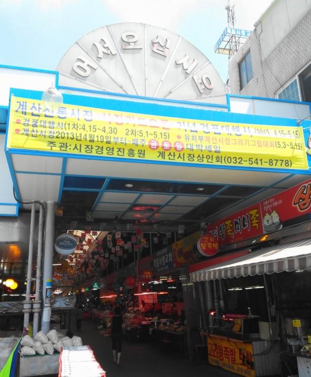 Gyesan Market, Incheon -Enterance