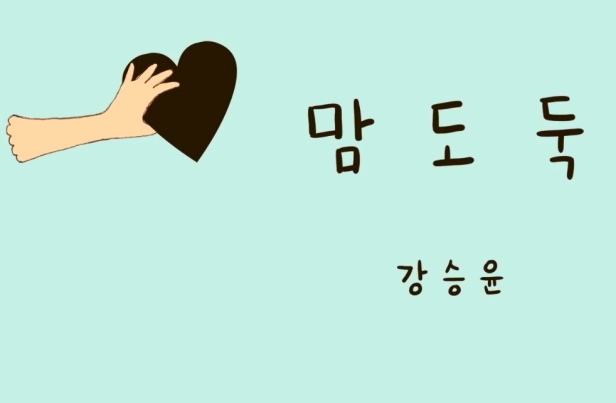 Kang Seung Yoon Stealer - Banner