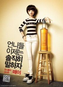 May Advert - Korean Plum Wine