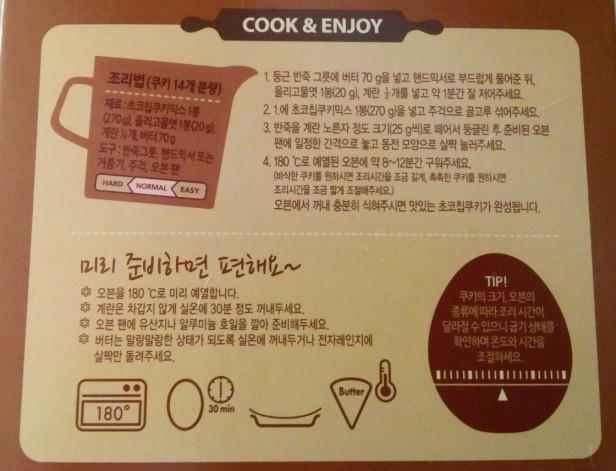 Tous Les Jours Cookie Mix - Guide