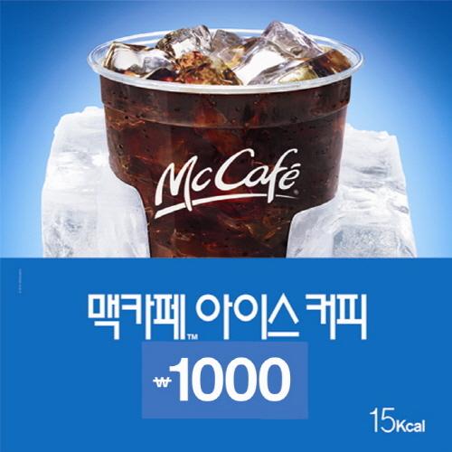McDonalds Korea Iced Coffee Print Ad