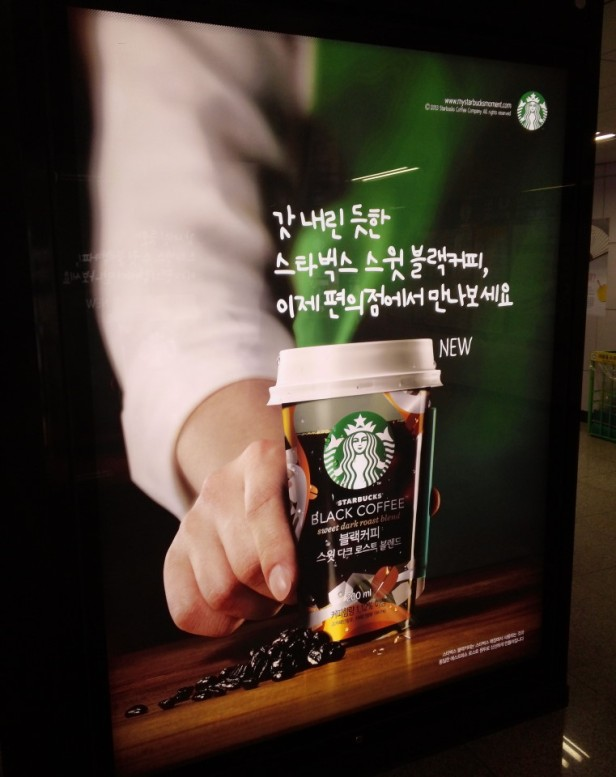 Starbucks Korea Coffee Black Poster