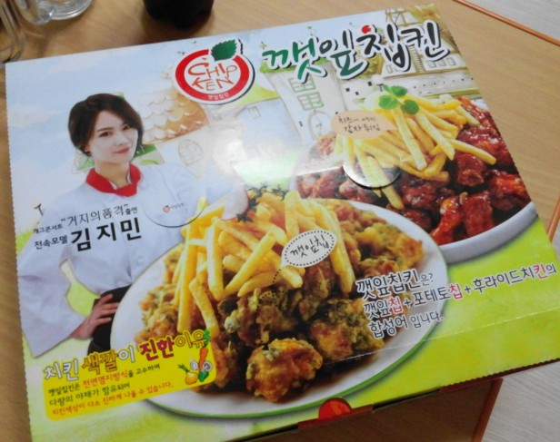 ChipKen Korea - Box 1