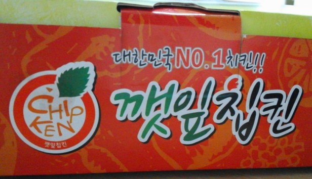 ChipKen Korea - Box Side