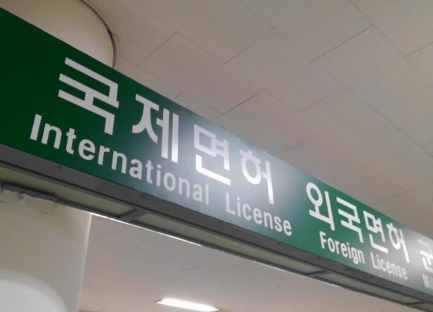 Foreign License Desk at Korean DLA
