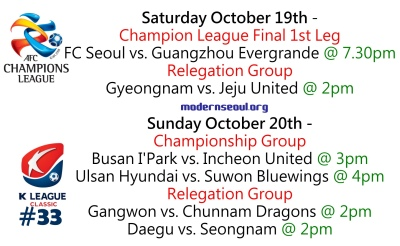 K League Classic 2013 Round 33 and Champions League Final 2013