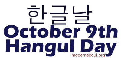 October 9th Hangul Day South Korea