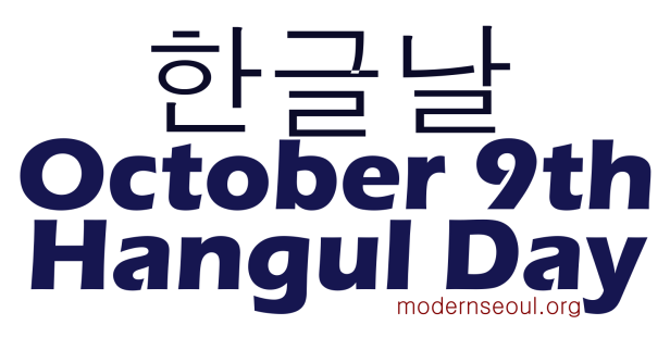October 9th Hangul Day South Korea