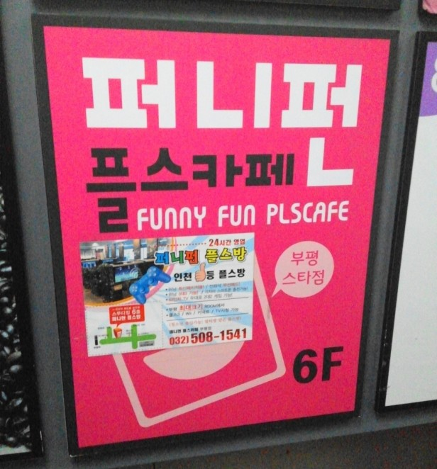 Pulsa Bang Playstation Cafe - Incheon Sign