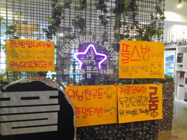 Pulsa Bang Playstation Cafe - Inside Sign