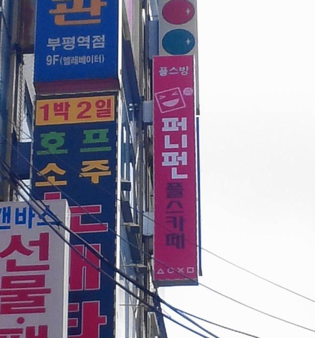 Pulsa Bang Playstation Cafe - Outside Sign