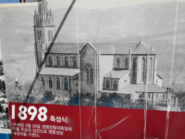 Myeongdong Cathedral in Seoul - 1898 Picture