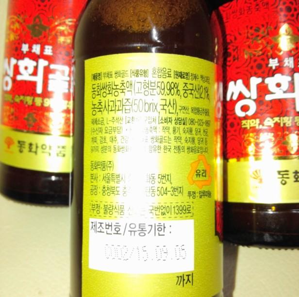 Sssanghwatang - Back of the Bottle