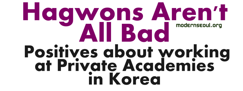 Hagwons arent all bad - positives banner