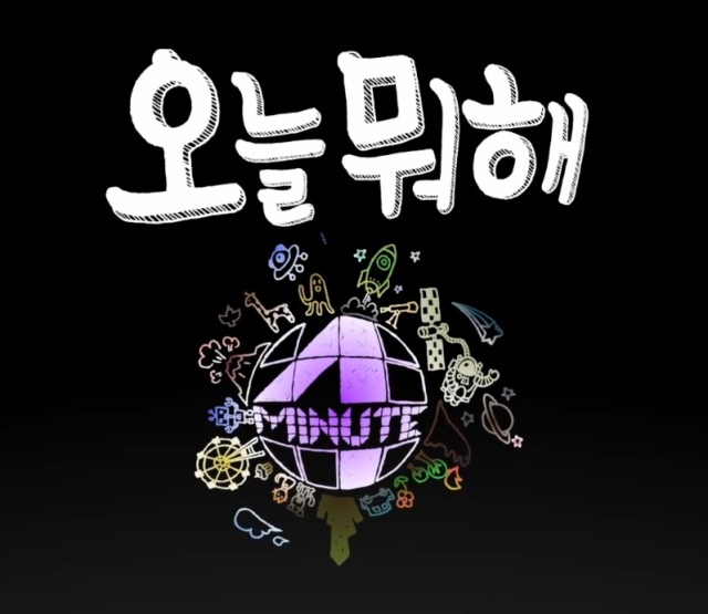4minute whatcha doin today - Banner