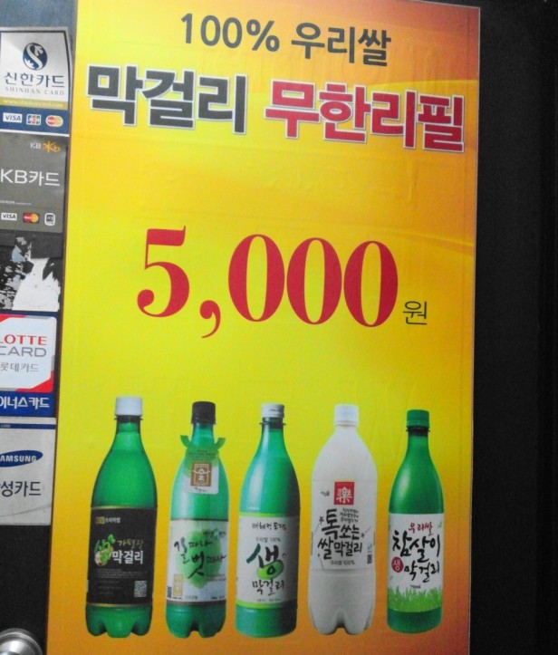 All You Can Drink Makkoli Bupyeong - 5000won