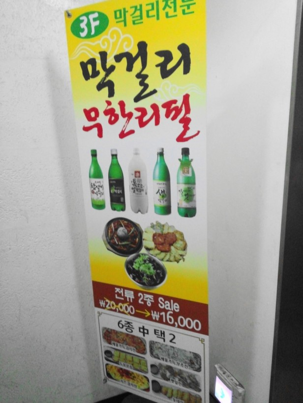 All You Can Drink Makkoli Bupyeong - Sign