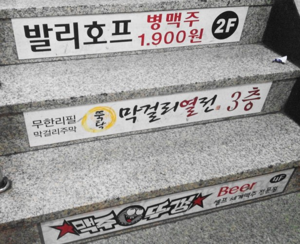 All You Can Drink Makkoli Bupyeong - Stairs
