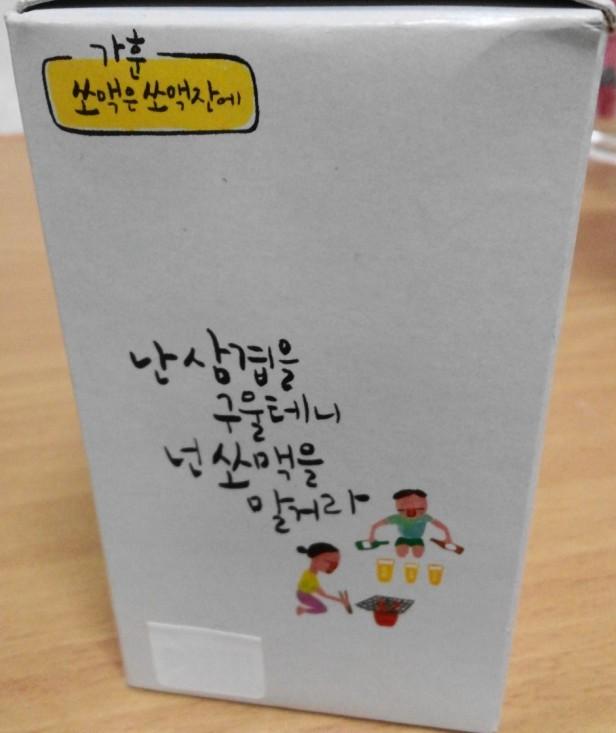 Jinro Somek Glass - Box 4