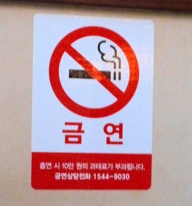 Korean No Smoking Sign