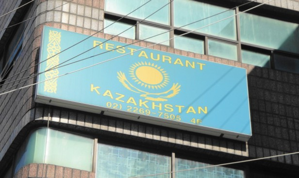 Dongdaemun Central Asian Village - Restaurant Kazakhstan