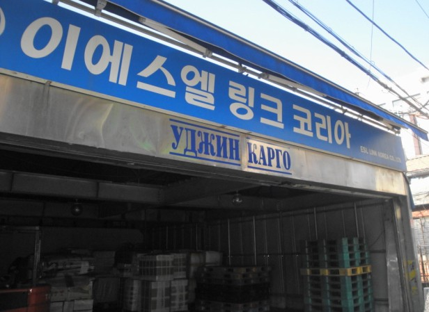 Dongdaemun Central Asian Village Sign 2