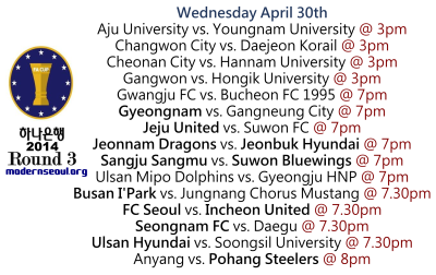 KFA Korean FA Cup 2014 Round 3
