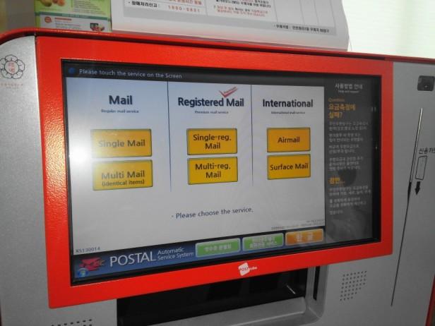 Korea Mail - Auto Mailbox in English