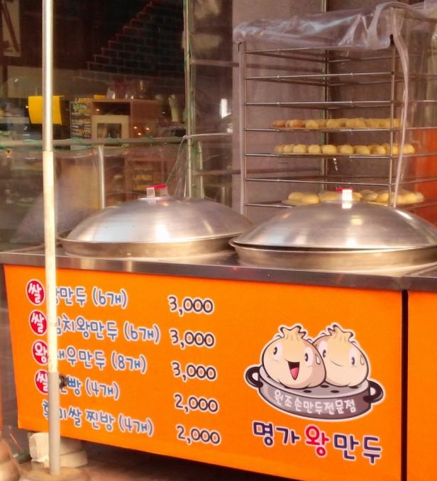 Korean King Dumplings Wang Mandu - Menu