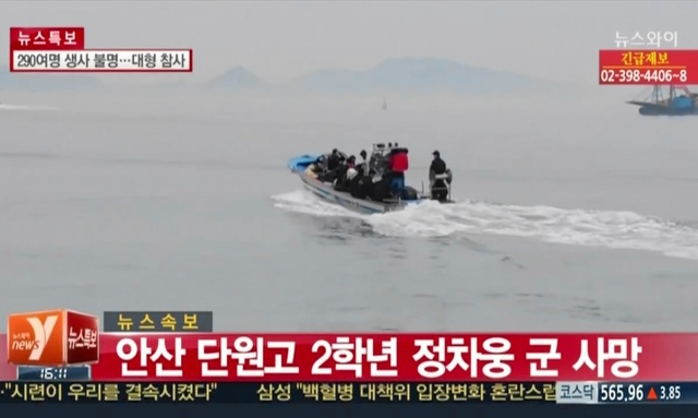 Sewol Ferry Rescue - Navy Divers