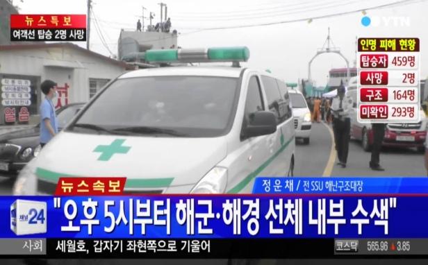 Sewol Ferry Rescue - South Korea