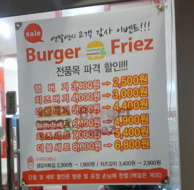 Burger Friez Cheongna Incheon Speical