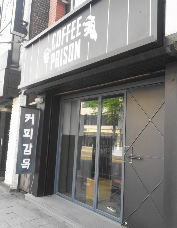Coffee Prison Hongdae Seoul Outside
