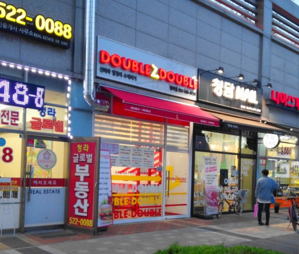 Double 2 Double Burger Cheongna Incheon Outside Night