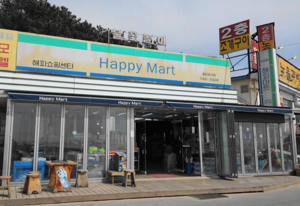 Happy Mart Incheon Island Beachfront