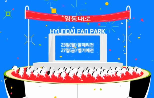 Hyundai World Cup Fan Park Seoul Ad