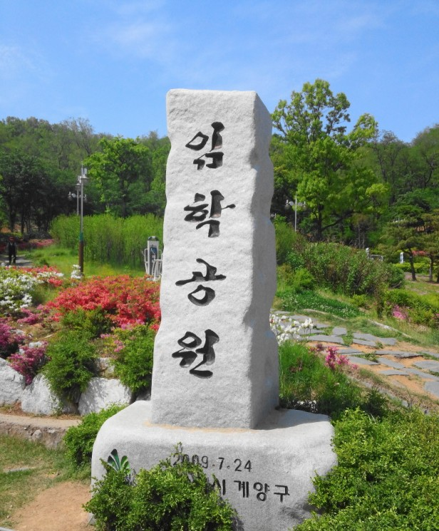 Imhak Park Incheon Sign