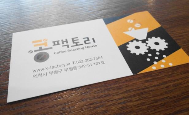 Kong Coffee Roasting Bupyeong Incheon Card