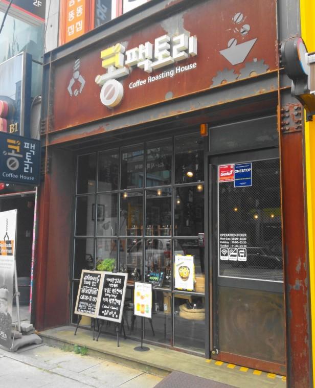Kong Coffee Roasting Bupyeong Incheon Outside