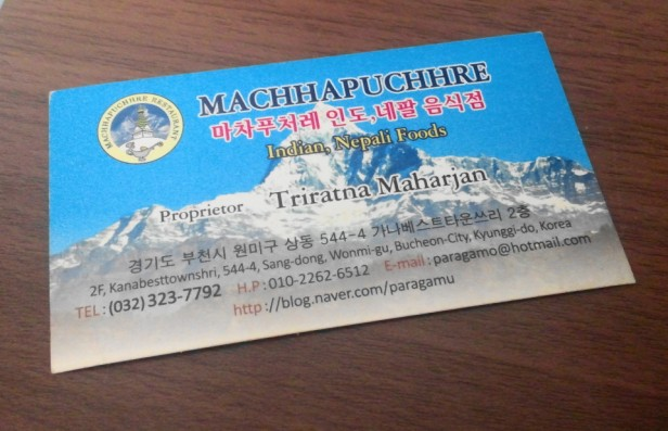 Machhapuchhre Indian Restaurant Card