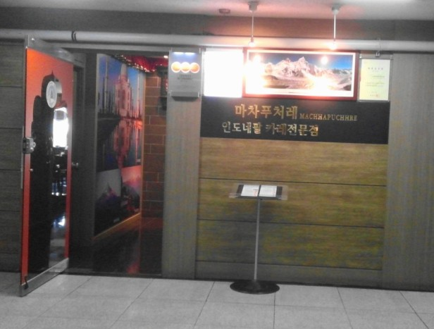Machhapuchhre Indian Restaurant Sangdong Bucheon