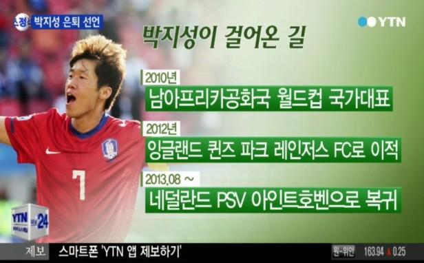 Park Ji Sung Retirement - Korean News (2)