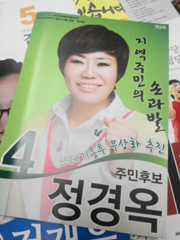 South Korea June 4th Election Housewife