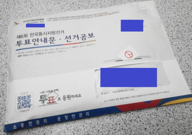 South Korea June 4th Election Letter