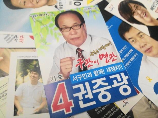 South Korea June 4th Election Returning Mayor of Seo-Gu