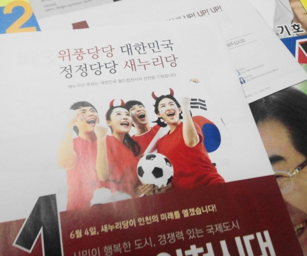 South Korea June 4th Election Support Korea